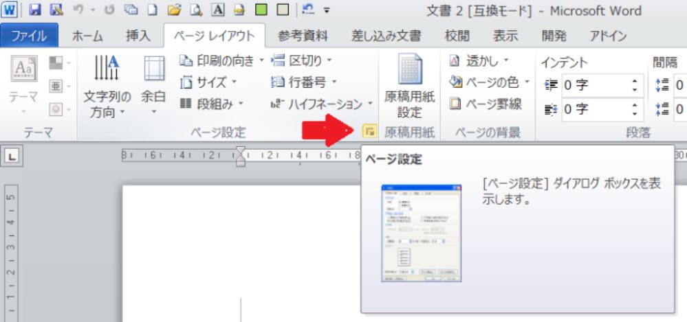 設定 数 word 行 Wordで文字数や行数を設定して読みやすい文書を作る方法 Office Hack