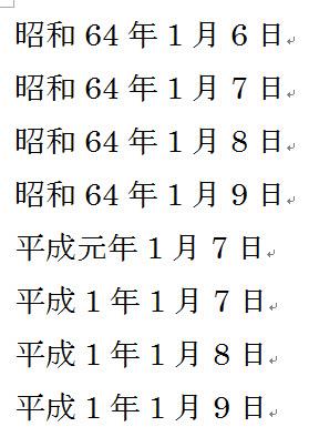 【コード】和暦を西暦にするWordマクロ(その2)