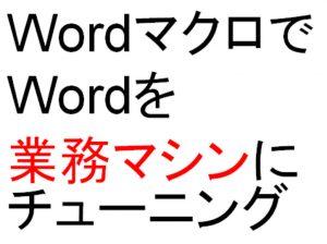 Wordマクロセミナー