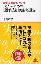 大人のための「超手抜き」英語勉強法