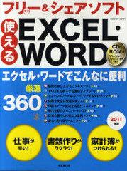 使えるEXCEL・WORDフリー&シェアソフト2011年版