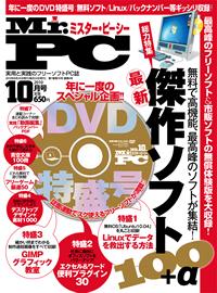 Mr. PC 2010年10月号