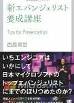 【セミナー案内】2016/06/18(土)仙台 マイクロソフト製品の匠による東北復興支援
