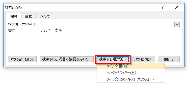 Word】[検索と置換]ダイアログボックスにて複数箇所の文字列を選択 ...