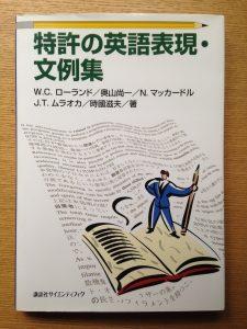 時國さんの本