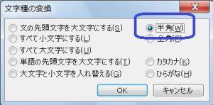 文字種の変換ダイアログボックス