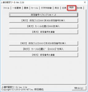 上書き翻訳ツール