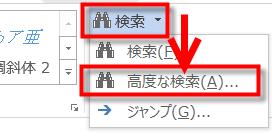 [検索と置換]ダイアログボックス