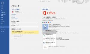 Office 更新プログラム