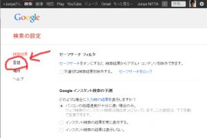 右クリックでGoogle!