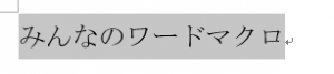 文字列挿入