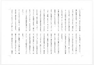 17-04-02_縦書き1