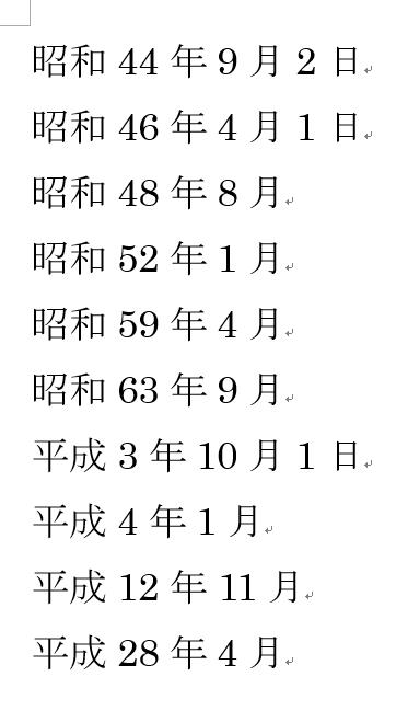 年 西暦 48 昭和