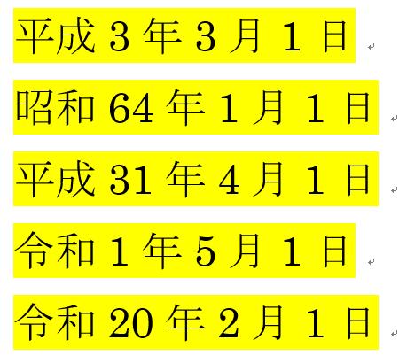 平成 31 年 西暦