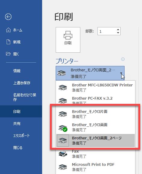 できない ブラザー プリンター 印刷