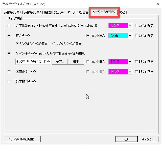 漢字 チェッカー 常用