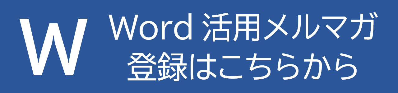 Word活用メルマガの紹介