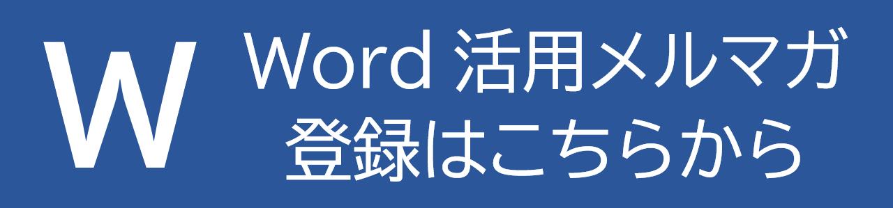 Word活用メルマガの紹介