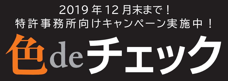Wordで動く翻訳チェックソフト「色deチェック」キャンペーン